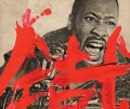man-with-the-iron-fists-poster-rza