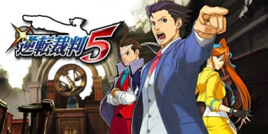 Ace Attorney 5 Banner